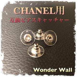 CHANEL - 【シャネル】CHANEL 専用 ピアス キャッチ 4個セット ピアスキャッチャー