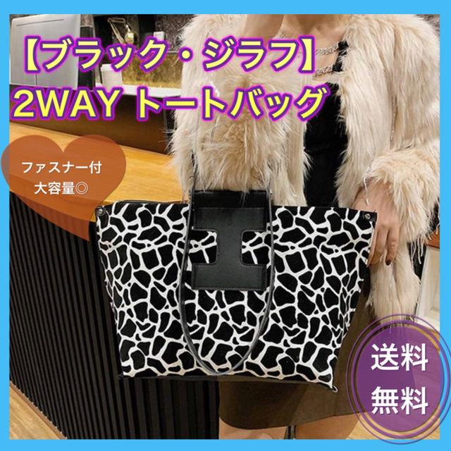【ブラック・ジラフ】トートバック レディース ハンドバック 2WAY 韓国 レディースのバッグ(トートバッグ)の商品写真