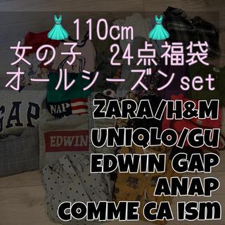 ザラキッズ(ZARA KIDS)の24点まとめ売り福袋❤︎女の子服❤︎110cm(ワンピース)