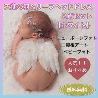ベビー 天使変身セット 天使の羽 ホワイト  赤ちゃん ニューボーンフォト