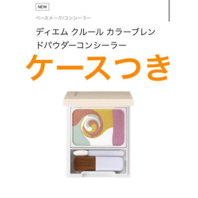 POLA(ポーラ)の新発売ポーラディエム クルール カラーブレンドパウダーコンシーラー ケースつき  コスメ/美容のベースメイク/化粧品(コンシーラー)の商品写真
