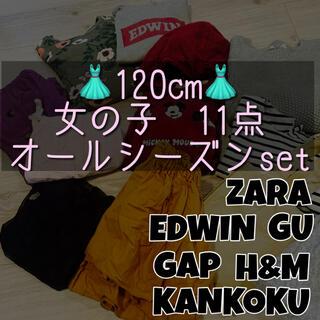 ザラキッズ(ZARA KIDS)の11点まとめ売り福袋❤︎女の子服❤︎120cm(ワンピース)