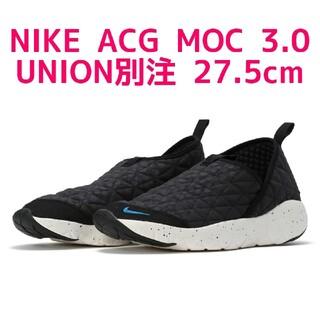 ナイキ(NIKE)の【新品タグ付き】UNION × NIKE ACG MOC 3.0 27.5cm(スニーカー)