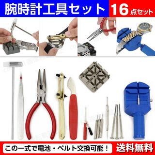 時計 工具 セット 腕時計 修理 16点 電池 ベルト 交換 バンド ピン 調整