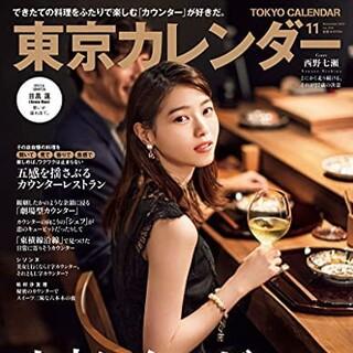 東京カレンダー 2021年 11月号 抜けあり一冊(ニュース/総合)