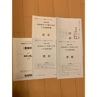 豊島岡女子学園 中学入試 サピックス 学校別 模試