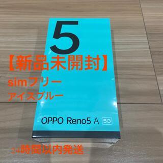 OPPO - 【新品未開封】OPPO Reno5 A アイスブルー