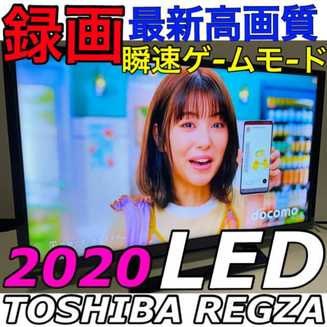 東芝(トウシバ)の【録画 2020 鉄拳7M】24型 LED 液晶テレビ REGZA レグザ 東芝 スマホ/家電/カメラのテレビ/映像機器(テレビ)の商品写真