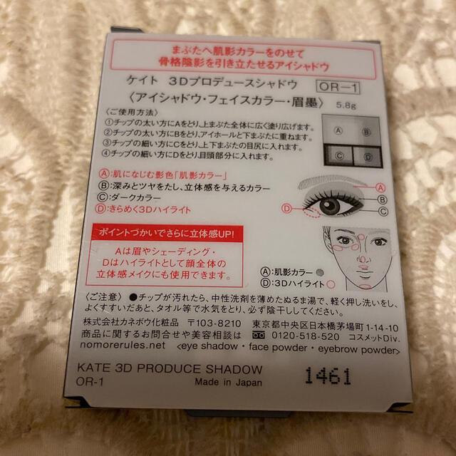 KATE(ケイト)のケイト 3Dプロデュースシャドウ OR-1 クラッシーフォルム(5.8g) コスメ/美容のベースメイク/化粧品(アイシャドウ)の商品写真