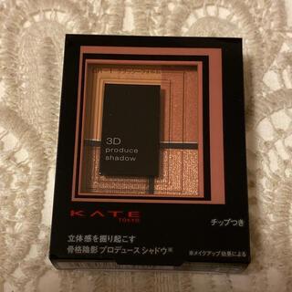 KATE - ケイト 3Dプロデュースシャドウ OR-1 クラッシーフォルム(5.8g)