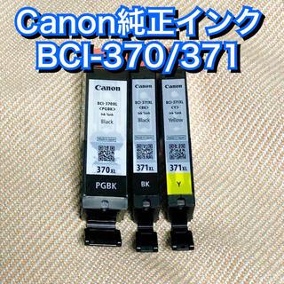 Canon - 未使用 CANON 純正インク 3本 BCI-371 BCI-370 イエロー
