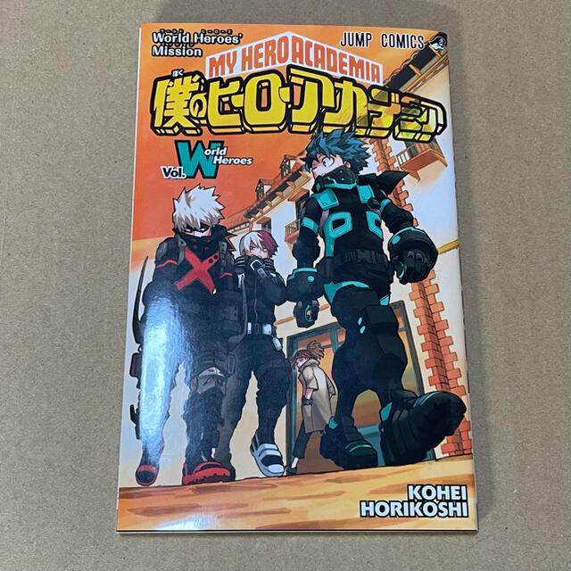 集英社(シュウエイシャ)の僕のヒーローアカデミア 映画特典 ワールドヒーローズ ジャンプコミックス エンタメ/ホビーの漫画(少年漫画)の商品写真