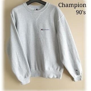 Champion - Champion 90's 胸ロゴ刺繍 トレーナー(灰色)
