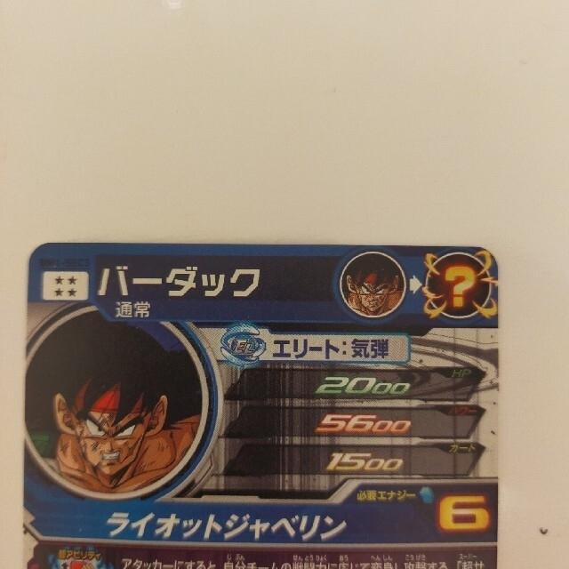ドラゴンボール(ドラゴンボール)のドラゴンボールヒーローズ バーダック クライマックスチェンジ エンタメ/ホビーのトレーディングカード(シングルカード)の商品写真