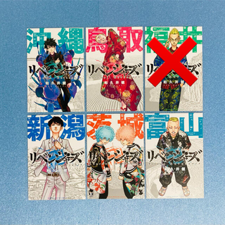 コウダンシャ(講談社)の東京リベンジャーズ ポストカード 6種(カード)