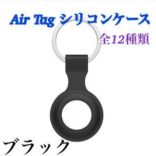 AirTag エアタグ ケース ホルダー シリコン カバー   カラビナ 黒(その他)