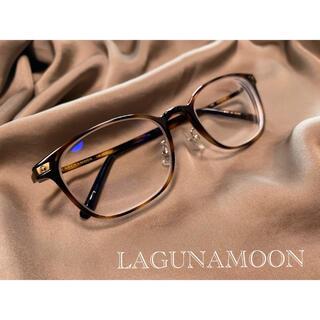 LagunaMoon - 度あり べっ甲柄メガネ