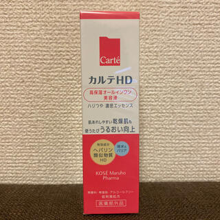 コーセー(KOSE)のカルテHD モイスチュアキー 高保湿オールインワン美容液 新品(オールインワン化粧品)