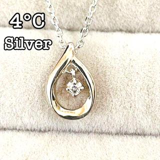 ヨンドシー(4℃)の4℃ ネックレス シルバー ジルコニア  ケース付き(ネックレス)