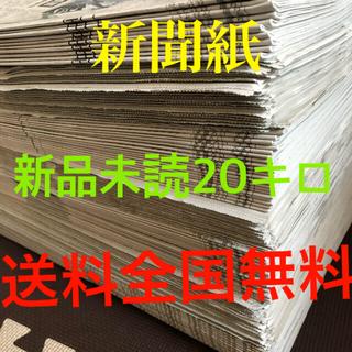 新聞紙 まとめ売り 新品未読 20キロ 送料全国無料(その他)