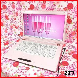 東芝 - 227可愛いピンク♪ノートパソコン本体♪高速SSD♪初心者も安心♪Win10