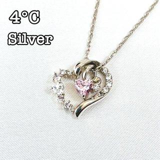 ヨンドシー(4℃)の4℃ ネックレス シルバー ピンクストーン ハート ジルコニア(ネックレス)