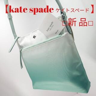 ケイトスペードニューヨーク(kate spade new york)の【 ケイトスペード 】 人気 レディース ショルダー バッグ 緑 新品(ショルダーバッグ)