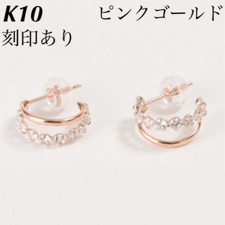 新品 K10 ピンクゴールド 10金ピアス 刻印あり 上質 日本製