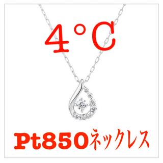 4℃ - 4℃【Pt850】ネックレス ダイヤ しずく プラチナ