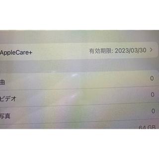 Apple - iPad air4 Pencil&補償付64GB Wi-Fiモデル スカイブルー