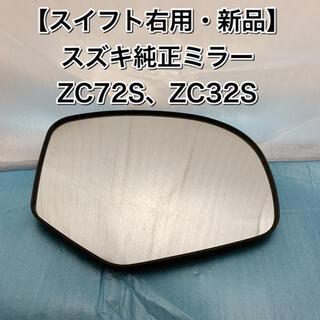 スズキ - 【右用・新品】スズキ スイフト 純正ミラー ZC72S、ZC32S用