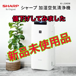 SHARP - 【新品未使用品】SHARP 加湿空気清浄機 KI-JS40w