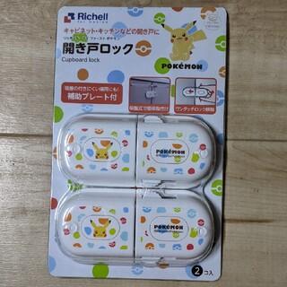 リッチェル(Richell)のリッチェル 開き戸ロック ポケモン (ドアロック)