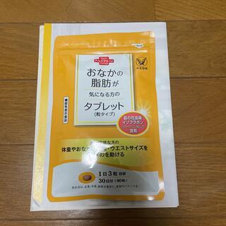 タイショウセイヤク(大正製薬)の大正製薬おなかの脂肪が気になる方のタブレット(ダイエット食品)