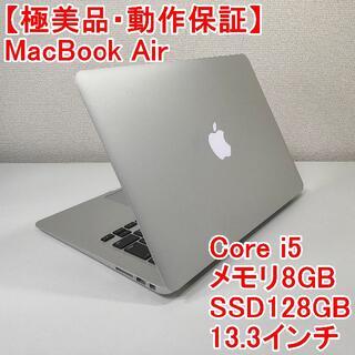 Apple - 【極美品】MacBook Air Core i5 ノートパソコン (919)
