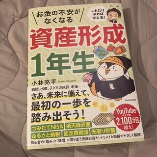 カドカワショテン(角川書店)のこれだけやれば大丈夫!お金の不安がなくなる資産形成1年生(ビジネス/経済)