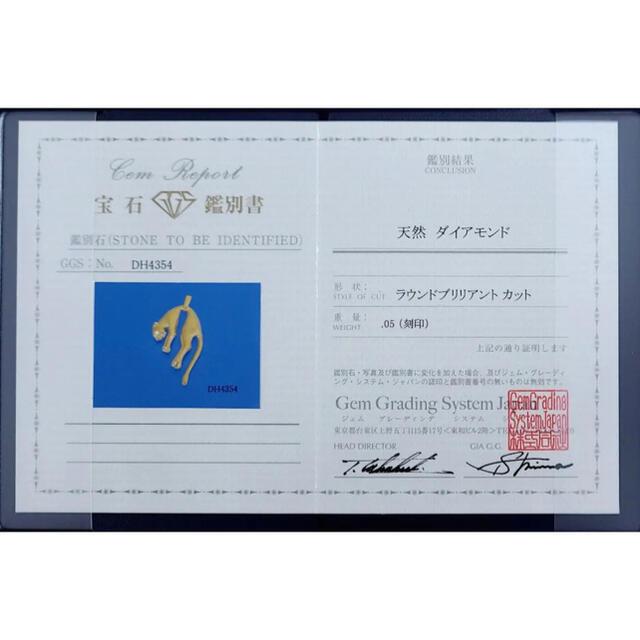 k18 パンサー ペンダント トップ ダイヤモンド メンズのアクセサリー(ネックレス)の商品写真