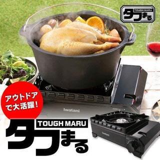 イワタニ(Iwatani)の【新品未開封】イワタニ Iwatani カセットコンロ タフまる(調理器具)
