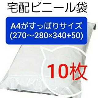 A4がすっぽりサイズ宅配ビニール袋  10枚