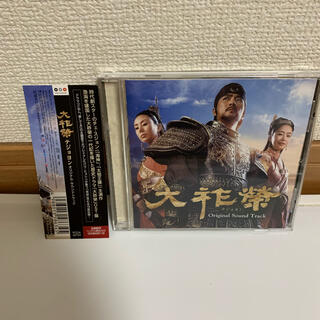 韓国ドラマ『大祚栄 テジョヨン オリジナル・サウンドトラック』CD(テレビドラマサントラ)