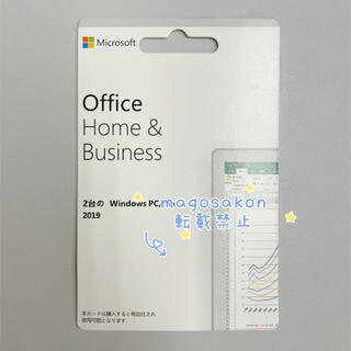 Microsoft - Office Home and Business 2019/2pc対応