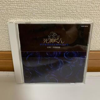 大野智 テレビドラマ『死神くん』オリジナルサウンドトラックCD(テレビドラマサントラ)