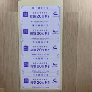 快活クラブ 優待券5枚