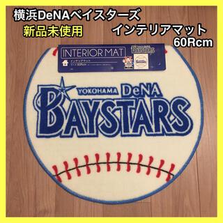 横浜DeNAベイスターズ - 【新品未使用】 横浜DeNAベイスターズ  インテリアマット  ラグ
