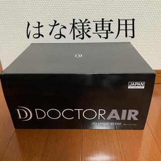 はな様専用 ドクターエア 3Dハンドリフレ HR-01 (ゴールド) (マッサージ機)