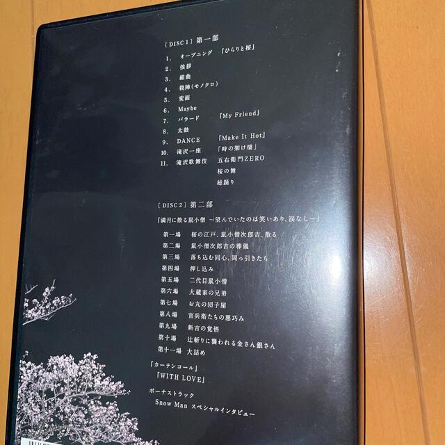 Johnny's(ジャニーズ)の滝沢歌舞伎ZERO DVD SnowMan エンタメ/ホビーのDVD/ブルーレイ(アイドル)の商品写真
