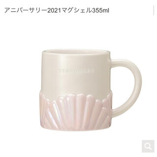 Starbucks Coffee - スターバックスコーヒー アニバーサリー2021 マグシェル 355ml