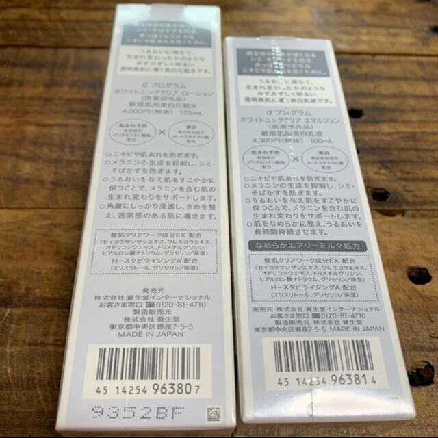d program(ディープログラム)の資生堂 dプログラム ホワイトニングクリア ローション.エマルジョン コスメ/美容のスキンケア/基礎化粧品(化粧水/ローション)の商品写真