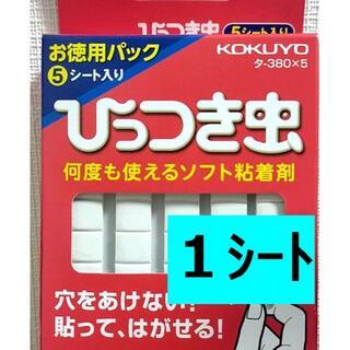 コクヨ(コクヨ)のコクヨ ひっつき虫 1シート  タ-380N(日用品/生活雑貨)