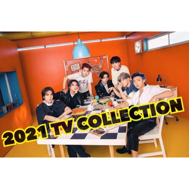 防弾少年団(BTS)(ボウダンショウネンダン)のBlu-ray BTS 2021 TV COLLECTION  エンタメ/ホビーのDVD/ブルーレイ(アイドル)の商品写真